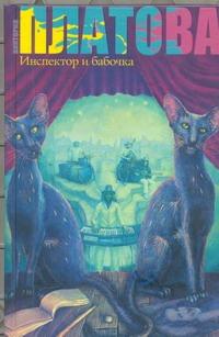 Платова В.Е. - Инспектор и бабочка обложка книги
