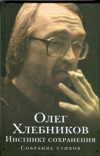 Инстинкт сохранения Хлебников Олег