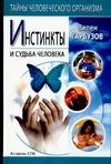 Гарбузов В. - Инстинкты и судьба человека' обложка книги