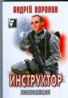 Воронин А.Н. - Инструктор Ликвидация' обложка книги