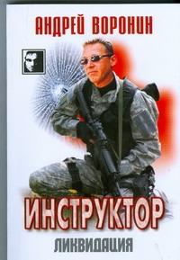 Инструктор Ликвидация Воронин А.Н.