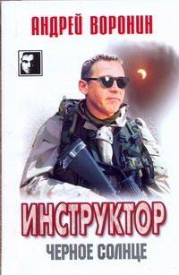 Инструктор Черное солнце Воронин А.Н.