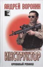Воронин А.Н. - Инструктор. Кровавый реванш' обложка книги