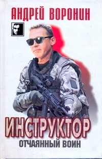 Инструктор. Отчаянный воин Воронин А.Н.