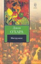 О`Хара Д. - Инструмент' обложка книги