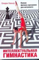 Хавьер Олиден - Интеллектуальная гимнастика' обложка книги