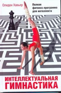 Интеллектуальная гимнастика Хавьер Олиден
