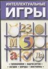 Интеллектуальные игры Маркевич В.В.