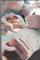 Вертела Ю.Ю. - Интенсивная терапия' обложка книги