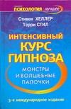 Хеллер Стивен - Интенсивный курс гипноза. Монстры и волшебные палочки' обложка книги