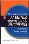 Клег Б. - Интенсивный курс по развитию творческого мышления' обложка книги