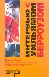Одье Даниэль - Интервью с Уильямом Берроузом обложка книги