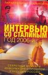 Карпова Г.А. - Интервью со Сталиным. Год 2006' обложка книги