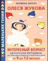 Балобанова В.П. - Интересный возраст. От 9 до 12 месяцев' обложка книги