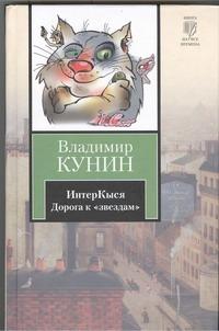 """ИнтерКыся. Дорога к """"звездам"""""""