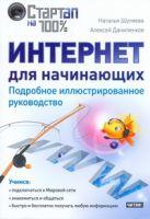Шуляева Н. - Интернет для начинающих. Подробное иллюстрированное руководство' обложка книги