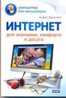 Курчатов Андрей - Интернет для экономии, комфорта и досуга' обложка книги