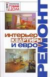Крутских Е.Ю. - Интерьер квартиры и евроремонт' обложка книги