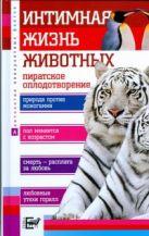Бернацкий А.С. - Интимная жизнь животных' обложка книги