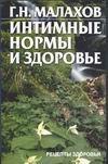 Интимные нормы и здоровье Малахов Г.П.