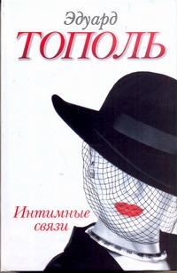 Тополь Э.В. - Интимные связи, или Смотрите сами обложка книги