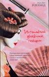 Интимный дневник гейши