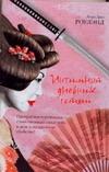 Роулэнд Л.Д. - Интимный дневник гейши' обложка книги