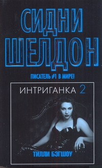 Интриганка - 2 Бэгшоу Т.