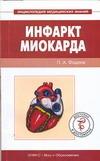 Фадеев П.А. - Инфаркт миокарда' обложка книги