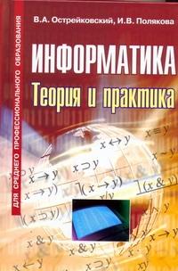 Острейковский В.А. Информатика.Теория и практика ISBN: 978-5-488-02110-5