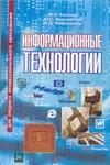 Ёлочкин М.Е. - Информационные технологии обложка книги