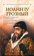 Благовещенский Г. - Иоанн IV Грозный' обложка книги