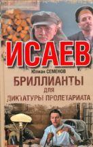 Семенов Ю.С. - Исаев. Бриллианты для диктатуры пролетариата' обложка книги