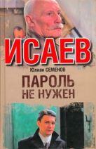 Семенов Ю.С. - Исаев. Пароль не нужен' обложка книги
