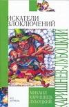 Каришнев-Лубоцкий М.А. - Искатели злоключений обложка книги
