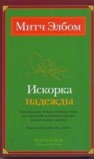 Элбом М. - Искорка надежды' обложка книги