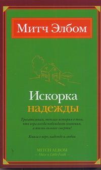 Элбом М. - Искорка надежды обложка книги