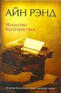 Искусство беллетристики: руководство для писателей и читателей - фото 1