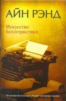 Рэнд А. - Искусство беллетристики: руководство для писателей и читателей' обложка книги