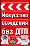 Иванов В.Н. - Искусство вождения без ДТП' обложка книги
