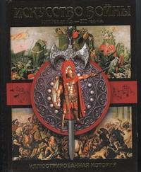 Искусство войны. 3000 год до н.э. - 500 год н.э. Догерти М.Дж.