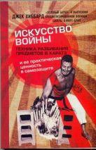 Хиббард Джек - Искусство войны. Техника разбивания предметов и ее практическая ценность в самоз' обложка книги