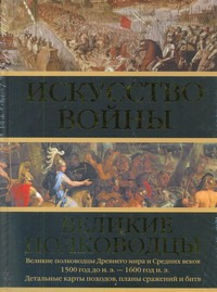 Искусство войны: Великие полководцы Древнего мира и Средних веков - фото 1