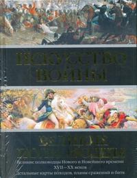 Искусство войны: Великие полководцы Нового и Новейшего времени