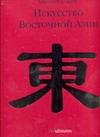 Искусство Восточной Азии - фото 1