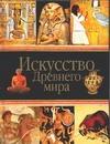 Любимов Л.Д. - Искусство Древнего мира' обложка книги