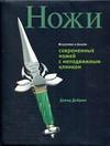 Дэйром Д. - Искусство и дизайн современных ножей с неподвижным клинком' обложка книги