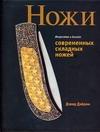 Дэйром Д. - Искусство и дизайн современных складных ножей' обложка книги