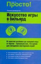 Уолл Э. - Искусство игры в бильярд' обложка книги
