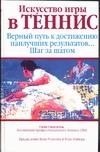 Синглтон С. - Искусство игры в теннис' обложка книги